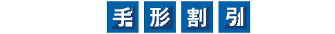 大阪の手形割引・約束手形業者の「換金手数料」比較